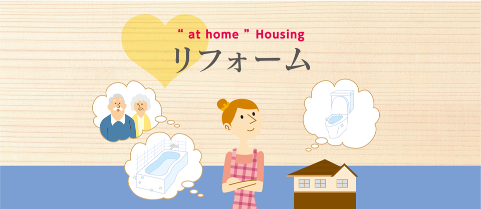at home Housing|リフォーム