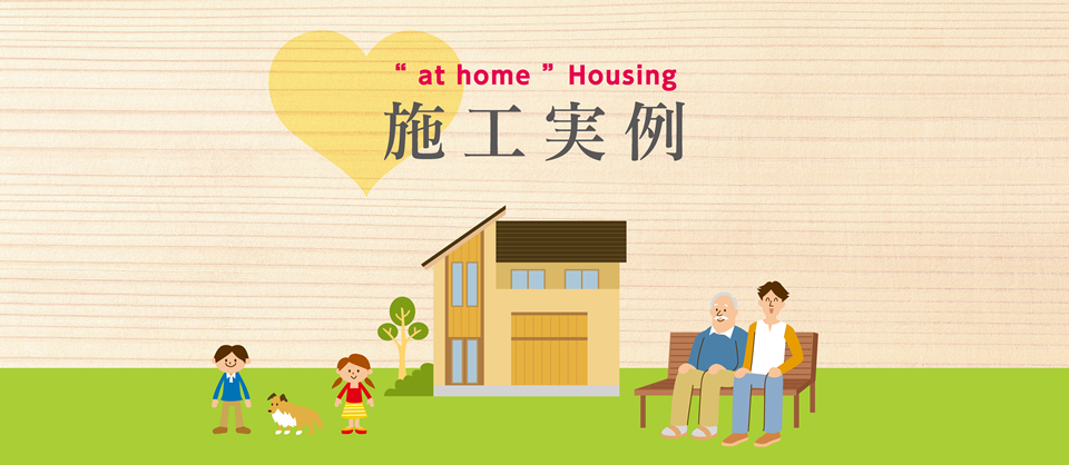 at home Housing|施工実例